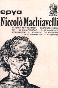 ΕΡΓΑ NICCOLO MACHIAVELLI