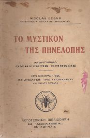 TO MYΣΤΙΚΟΝ ΤΗΣ ΠΗΝΕΛΟΠΗΣ