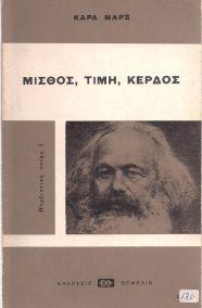 ΜΙΣΘΟΣ, ΤΙΜΗ, ΚΕΡΔΟΣ