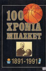 100 ΧΡΟΝΙΑ ΜΠΑΣΚΕΤ 1891-1991