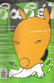 ΒΑΒΕΛ ΤΕΥΧΟΣ 201 - ΔΕΚΕΜΒΡΙΟΣ 2001