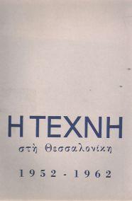 Η ΤΕΧΝΗ ΣΤΗ ΘΕΣΣΑΛΟΝΙΚΗ 1952 - 1962