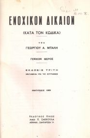 ΕΝΟΧΙΚΟΝ ΔΙΚΑΙΟΝ (ΕΡΜΗΝΕΙΑ ΚΑΤ' ΑΡΘΟΝ)