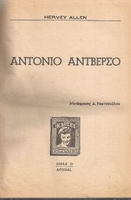 ΑΝΤΟΝΙΟ ΑΝΤΒΕΡΣΟ