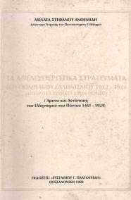 ΤΑ ΑΠΕΛΕΥΘΕΡΩΤΙΚΑ ΣΤΡΑΤΕΥΜΑΤΑ ΤΟΥ ΠΟΝΤΙΑΚΟΥ ΕΛΛΗΝΙΣΜΟΥ 1912-1924