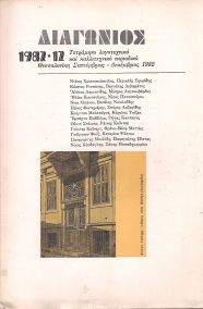 ΔΙΑΓΩΝΙΟΣ 1982-12
