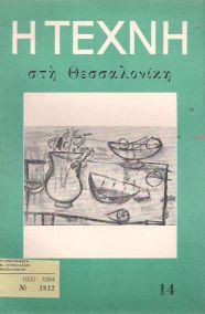 Η ΤΕΧΝΗ ΣΤΗ ΘΕΣΣΑΛΟΝΙΚΗ - ΤΕΥΧΟΣ 14 -  ΜΑΪΟΣ 1957 - ΧΡΟΝΟΣ Β'
