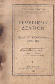 ΓΕΩΡΓΙΚΟΝ ΔΕΛΤΙΟΝ- ΕΙΔΙΚΗ ΠΤΗΝΟΤΡΟΦΙΚΗ ΕΚΔΟΣΙΣ
