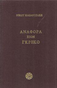 ΑΝΑΦΟΡΑ ΣΤΟΝ ΓΚΡΕΚΟ