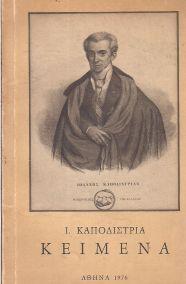 ΚΕΙΜΕΝΑ Ι. ΚΑΠΟΔΙΣΤΡΙΑ