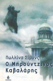 Ο ΜΠΡΟΥΤΖΙΝΟΣ ΚΑΒΑΛΑΡΗΣ