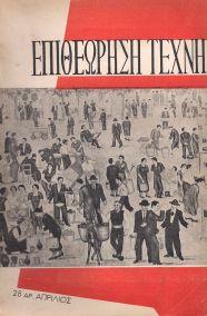 ΕΠΙΘΕΩΡΗΣΗ ΤΕΧΝΗΣ ΤΕΥΧΟΣ 28 - ΑΠΡΙΛΙΟΣ 1957