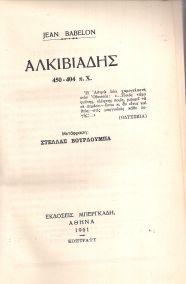 ΑΛΚΙΒΙΑΔΗΣ 450-404 Π.Χ.