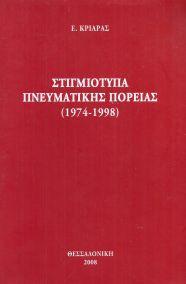 ΣΤΙΓΜΙΟΤΥΠΑ ΠΝΕΥΜΑΤΙΚΗΣ ΠΟΡΕΙΑΣ (1974-1998)