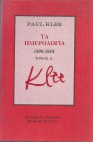 ΤΑ ΗΜΕΡΟΛΟΓΙΑ 1898-1918 ΤΟΜΟΣ Α