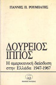 ΔΟΥΡΕΙΟΣ ΙΠΠΟΣ: Η ΑΜΕΡΙΚΑΝΙΚΗ ΔΙΕΙΣΔΥΣΗ ΣΤΗΝ ΕΛΛΑΔΑ 1947-1967