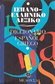 ΙΣΠΑΝΟ-ΕΛΛΗΝΙΚΟ ΛΕΞΙΚΟ - DICCIONARIO ESPANOL- GRIEGO