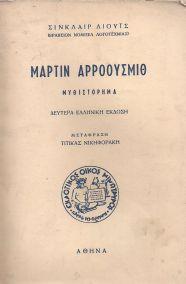ΜΑΡΤΙΝ ΑΡΡΟΟΥΣΜΙΘ