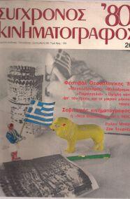 ΣΥΓΧΡΟΝΟΣ ΚΙΝΗΜΑΤΟΓΡΑΦΟΣ 26