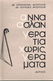 ΓΕΡΑΤΙΑ ΧΩΡΙΣ ΓΕΡΑΜΑΤΑ