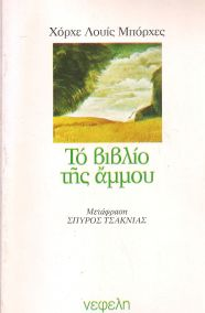 ΤΟ ΒΙΒΛΙΟ ΤΗΣ ΑΜΜΟΥ