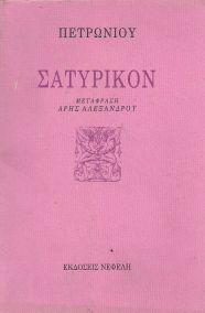 ΣΑΤΥΡΙΚΟΝ