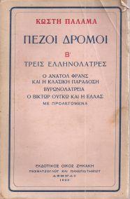 ΠΕΖΟΙ ΔΡΟΜΟΙ Β' ΤΡΕΙΣ ΕΛΛΗΝΟΛΑΤΡΕΣ