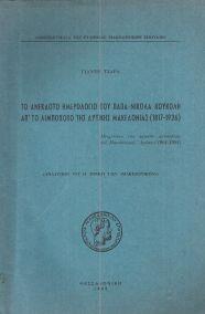 ΤΟ ΑΝΕΚΔΟΤΟ ΗΜΕΡΟΛΟΓΙΟ ΤΟΥ ΠΑΠΑ-ΝΙΚΟΛΑ ΚΟΥΚΟΛΗ ΑΠ' ΤΟ ΛΙΜΠΟΧΟΒΟ ΤΗΣ ΔΥΤΙΚΗΣ ΜΑΚΕΔΟΝΙΑΣ (1817-1926)
