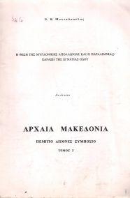 ΑΡΧΑΙΑ ΜΑΚΕΔΟΝΙΑ: ΠΕΜΠΤΟ ΔΙΕΘΝΕΣ ΣΥΜΠΟΣΙΟ ΤΟΜΟΣ 2
