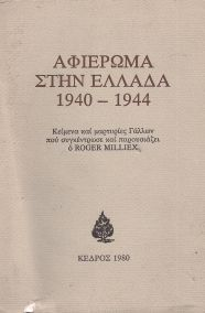 AΦΙΕΡΩΜΑ ΣΤΗΝ ΕΛΛΑΔΑ 1940 - 1944