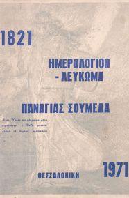 ΗΜΕΡΟΛΟΓΙΟΝ - ΛΕΥΚΩΜΑ ΠΑΝΑΓΙΑΣ ΣΟΥΜΕΛΑ (1821-1971)