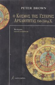 Ο ΚΟΣΜΟΣ ΤΗΣ ΥΣΤΕΡΗΣ ΑΡΧΑΙΟΤΗΤΑΣ 150-750 Μ.Χ.