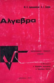 ΑΛΓΕΒΡΑ ΟΙΚΟΝΟΜΙΚΟΥ-ΤΕΧΝΙΚΟΥ ΚΥΚΛΟΥ