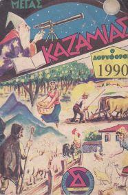 ΜΕΓΑΣ ΚΑΖΑΜΙΑΣ / 1990