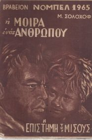 Η ΜΟΙΡΑ ΕΝΟΣ  ΑΝΘΡΩΠΟΥ (ΒΡΑΒΕΙΟ ΝΟΜΠΕΛ 1965)