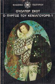 Ο ΠΥΡΓΟΣ ΤΟΥ ΚΕΝΙΛΓΟΥΟΡΘ ΤΟΜΟΙ 1-2-3