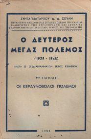 Ο ΔΕΥΤΕΡΟΣ ΜΕΓΑΣ ΠΟΛΕΜΟΣ (1939-1945) ΤΟΜΟΙ 1-2