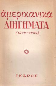 ΑΜΕΡΙΚΑΝΙΚΑ ΔΙΗΓΗΜΑΤΑ (1900 - 1950)