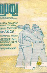 ΑΜΦΙ - Β' ΠΕΡΙΟΔΟΣ, ΤΕΥΧΟΣ 03 & 04, ΦΘΙΝΟΠΩΡΟ - ΧΕΙΜΩΝΑΣ 1979