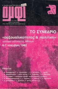 ΑΜΦΙ - Β' ΠΕΡΙΟΔΟΣ, ΤΕΥΧΟΣ 14 & 15, ΑΝΟΙΞΗ - ΚΑΛΟΚΑΙΡΙ 1983