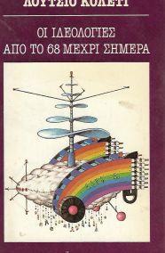 ΟΙ ΙΔΕΟΛΟΓΙΕΣ ΑΠΟ ΤΟ '68 ΜΕΧΡΙ ΣΗΜΕΡΑ