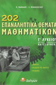 202 ΕΠΑΝΑΛΗΠΤΙΚΑ ΘΕΜΑΤΑ ΜΑΘΗΜΑΤΙΚΩΝ