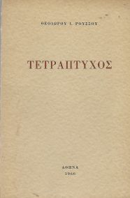 ΤΕΤΡΑΠΤΥΧΟΣ