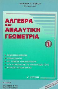 ΑΛΓΕΒΡΑ ΚΑΙ ΑΝΑΛΥΤΙΚΗ ΓΕΩΜΕΤΡΙΑ 1