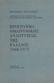ΠΡΟΓΡΑΜΜΑ ΟΙΚΟΝΟΜΙΚΗΣ ΑΝΑΠΤΥΞΕΩΣ ΤΗΣ ΕΛΛΑΔΟΣ 1968-1972