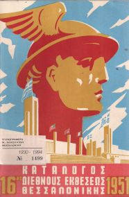 ΚΑΤΑΛΟΓΟΣ 16ης ΔΙΕΘΝΟΥΣ ΕΚΘΕΣΕΩΣ ΘΕΣΣΑΛΟΝΙΚΗΣ 1951