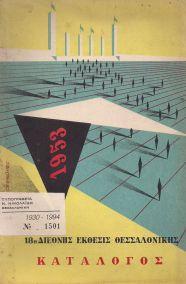 ΚΑΤΑΛΟΓΟΣ 18ης ΔΙΕΘΝΟΥΣ ΕΚΘΕΣΕΩΣ ΘΕΣΣΑΛΟΝΙΚΗΣ 1953