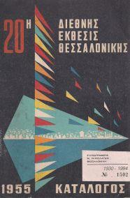 ΚΑΤΑΛΟΓΟΣ 20ης ΔΙΕΘΝΟΥΣ ΕΚΘΕΣΕΩΣ ΘΕΣΣΑΛΟΝΙΚΗΣ 1955