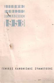 ΓΕΝΙΚΟΣ ΚΑΝΟΝΙΣΜΟΣ ΣΥΜΜΕΤΟΧΗΣ ΔΙΕΘΝΟΥΣ ΕΚΘΕΣΕΩΣ ΘΕΣΣΑΛΟΝΙΚΗΣ 1958