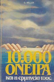 10000 ΟΝΕΙΡΑ ΚΑΙ Η ΕΡΜΗΝΕΙΑ ΤΟΥΣ
